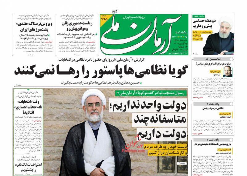 عناوین اخبار روزنامه آرمان ملی در روز یکشنبه ۵ ارديبهشت