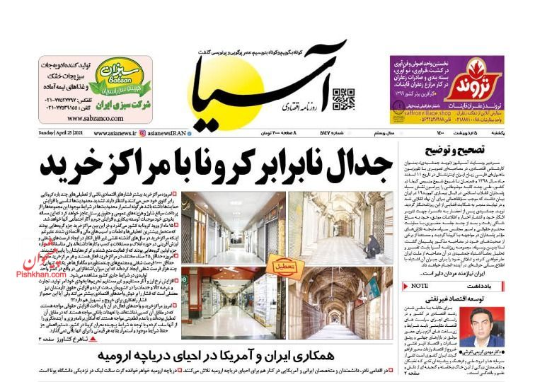 عناوین اخبار روزنامه آسیا در روز یکشنبه ۵ ارديبهشت