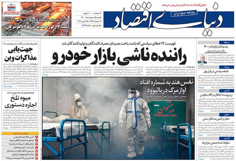 عناوین اخبار روزنامه دنیای اقتصاد در روز یکشنبه ۵ ارديبهشت