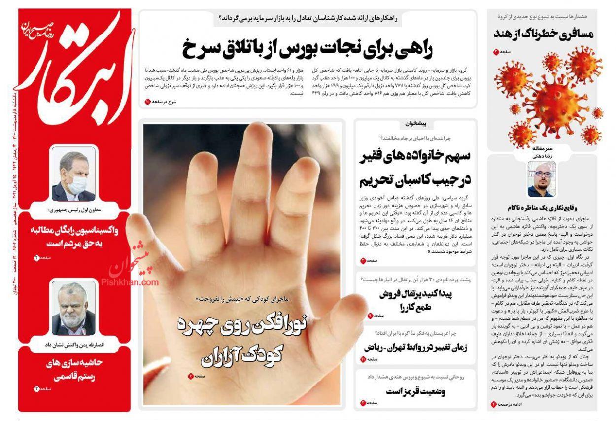 عناوین اخبار روزنامه ابتکار در روز یکشنبه ۵ ارديبهشت