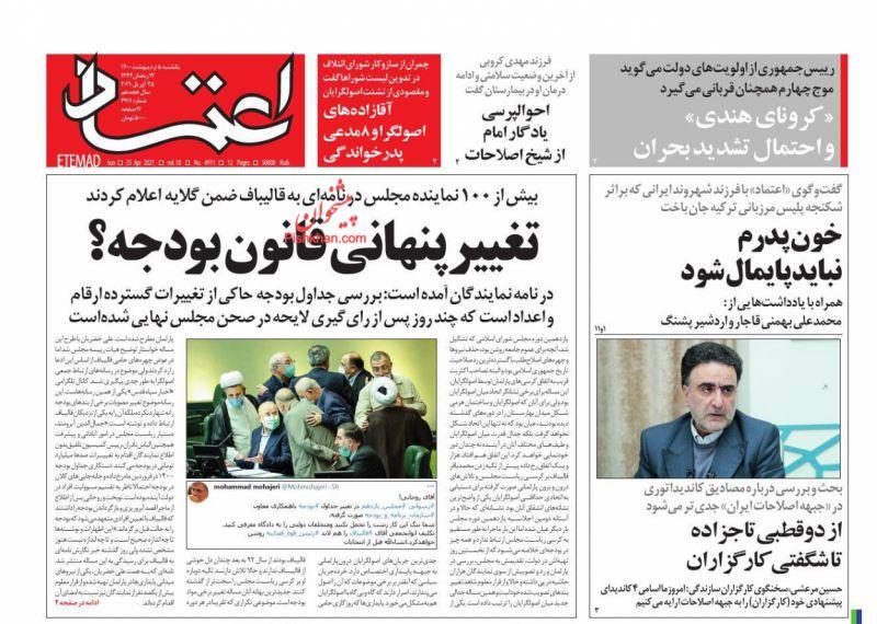 عناوین اخبار روزنامه اعتماد در روز یکشنبه ۵ ارديبهشت