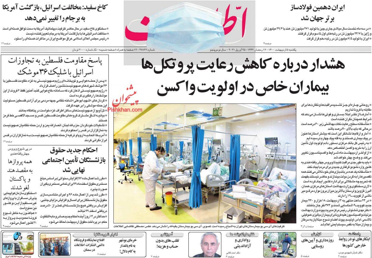عناوین اخبار روزنامه اطلاعات در روز یکشنبه ۵ ارديبهشت