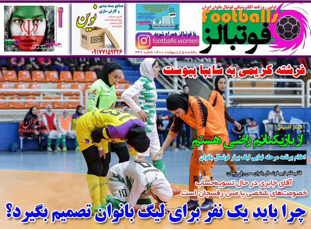 عناوین اخبار روزنامه فوتبالز در روز یکشنبه ۵ ارديبهشت