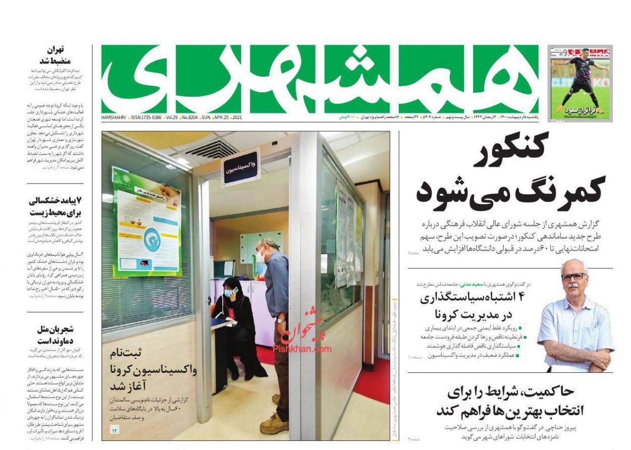 عناوین اخبار روزنامه همشهری در روز یکشنبه ۵ ارديبهشت