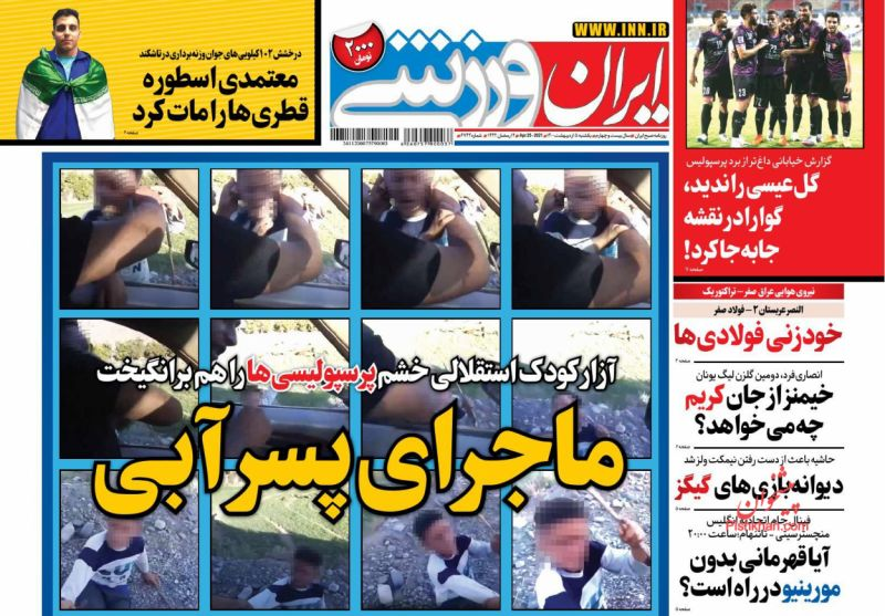 عناوین اخبار روزنامه ایران ورزشی در روز یکشنبه ۵ ارديبهشت