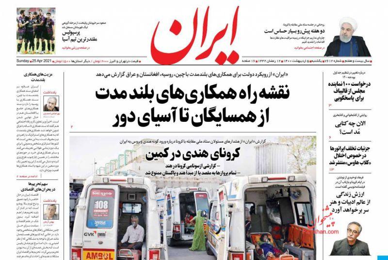 عناوین اخبار روزنامه ایران در روز یکشنبه ۵ ارديبهشت