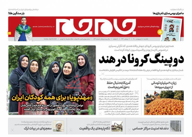 عناوین اخبار روزنامه جام جم در روز یکشنبه ۵ ارديبهشت