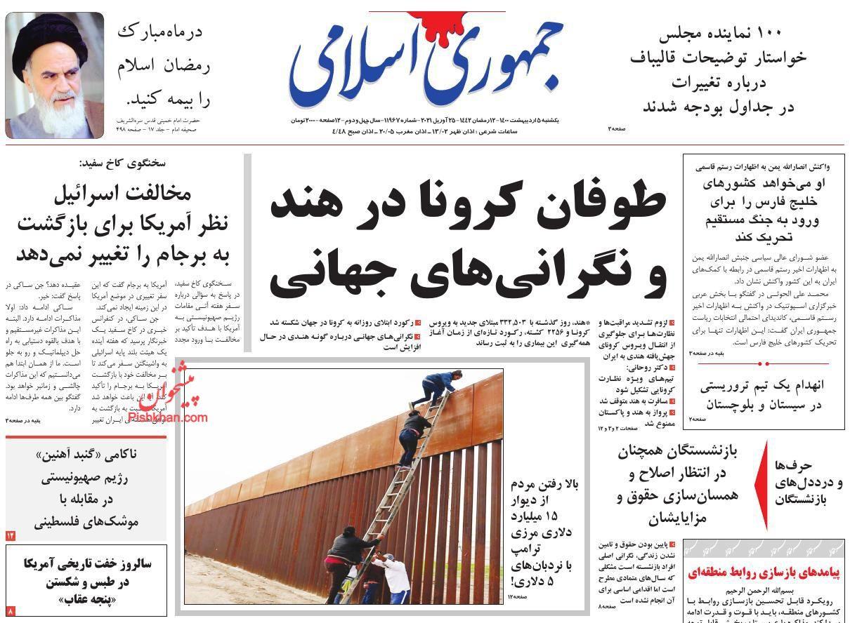 عناوین اخبار روزنامه جمهوری اسلامی در روز یکشنبه ۵ ارديبهشت