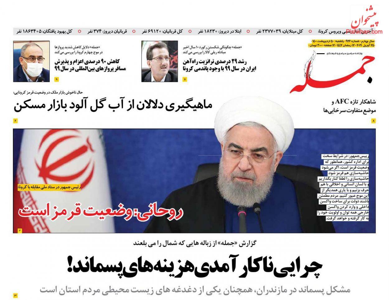 عناوین اخبار روزنامه جمله در روز یکشنبه ۵ ارديبهشت