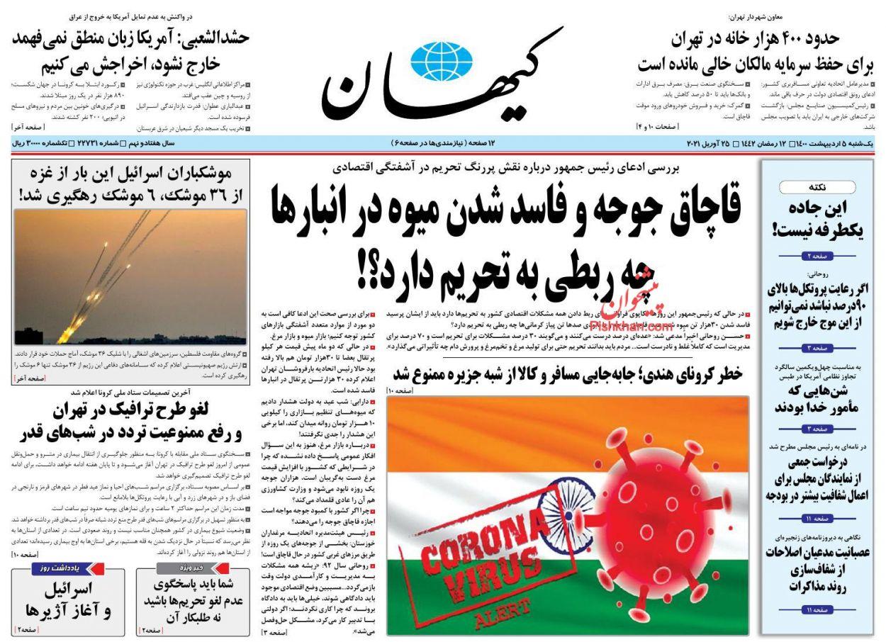 عناوین اخبار روزنامه کيهان در روز یکشنبه ۵ ارديبهشت