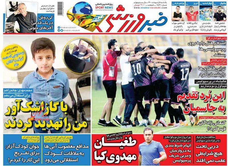 عناوین اخبار روزنامه خبر ورزشی در روز یکشنبه ۵ ارديبهشت