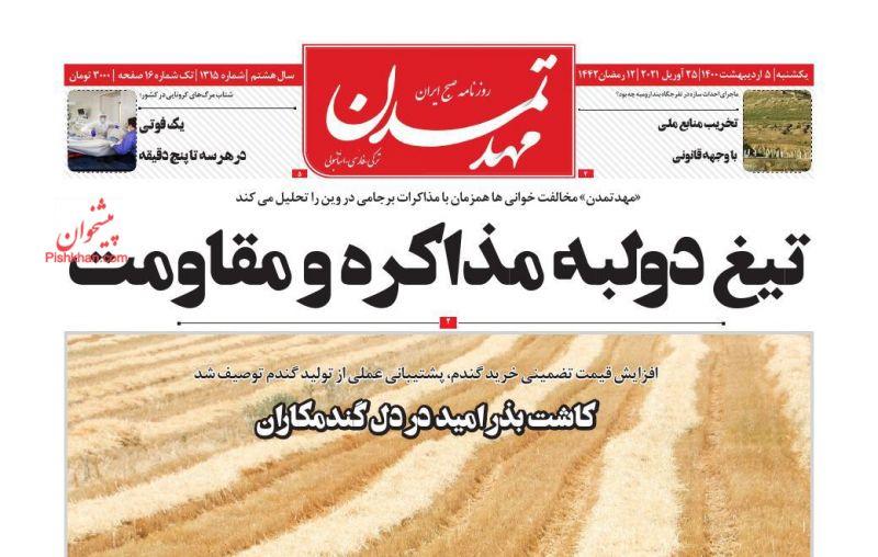 عناوین اخبار روزنامه مهد تمدن در روز یکشنبه ۵ ارديبهشت