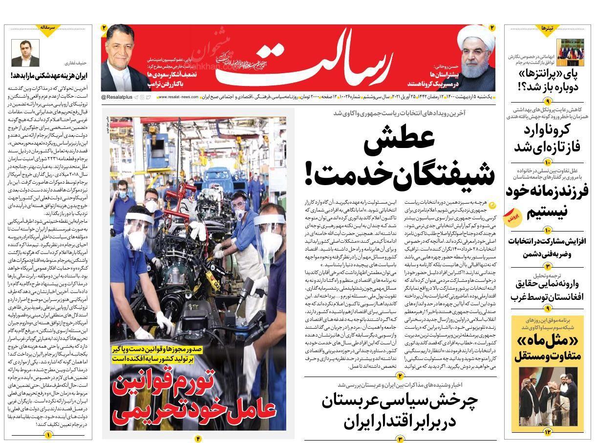 عناوین اخبار روزنامه رسالت در روز یکشنبه ۵ ارديبهشت