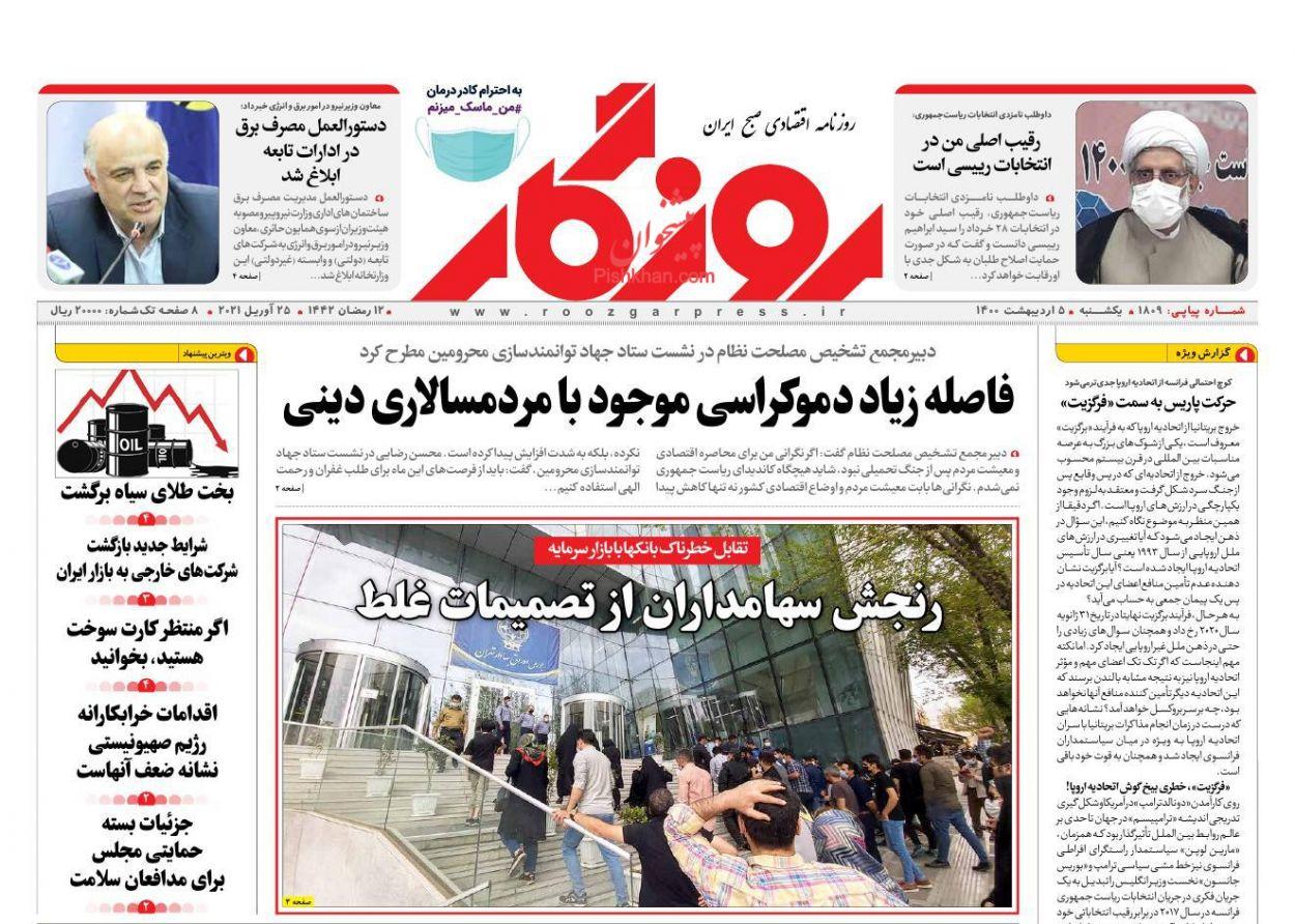 عناوین اخبار روزنامه روزگار در روز یکشنبه ۵ ارديبهشت