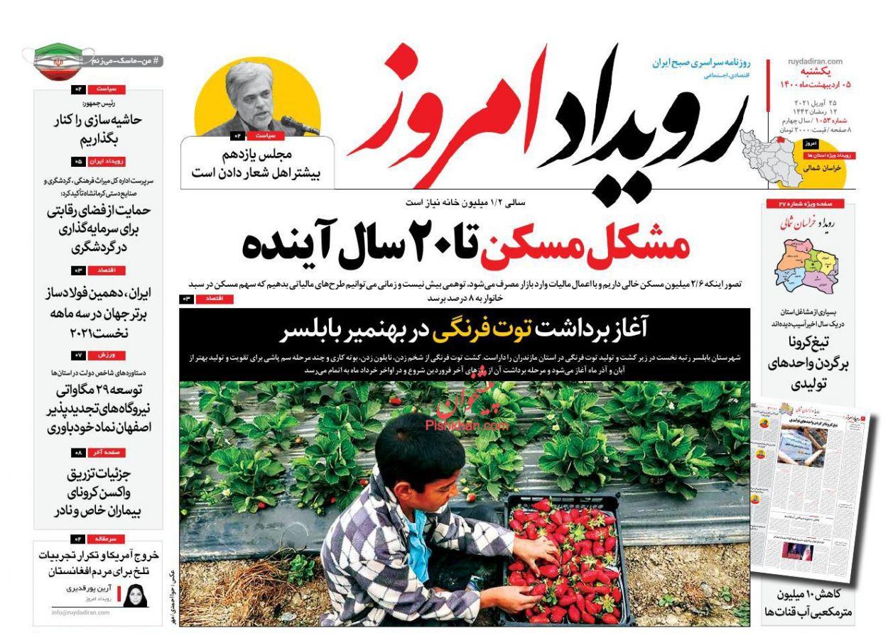 عناوین اخبار روزنامه رویداد امروز در روز یکشنبه ۵ ارديبهشت