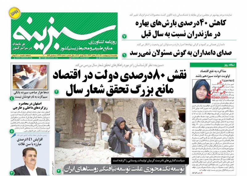 عناوین اخبار روزنامه سبزینه در روز یکشنبه ۵ ارديبهشت