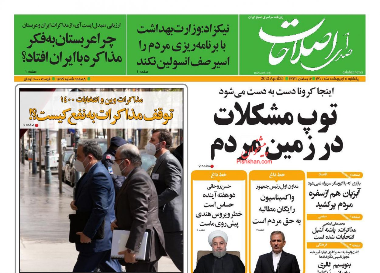 عناوین اخبار روزنامه صدای اصلاحات در روز یکشنبه ۵ ارديبهشت