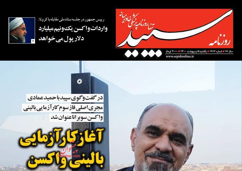 عناوین اخبار روزنامه سپید در روز یکشنبه ۵ ارديبهشت