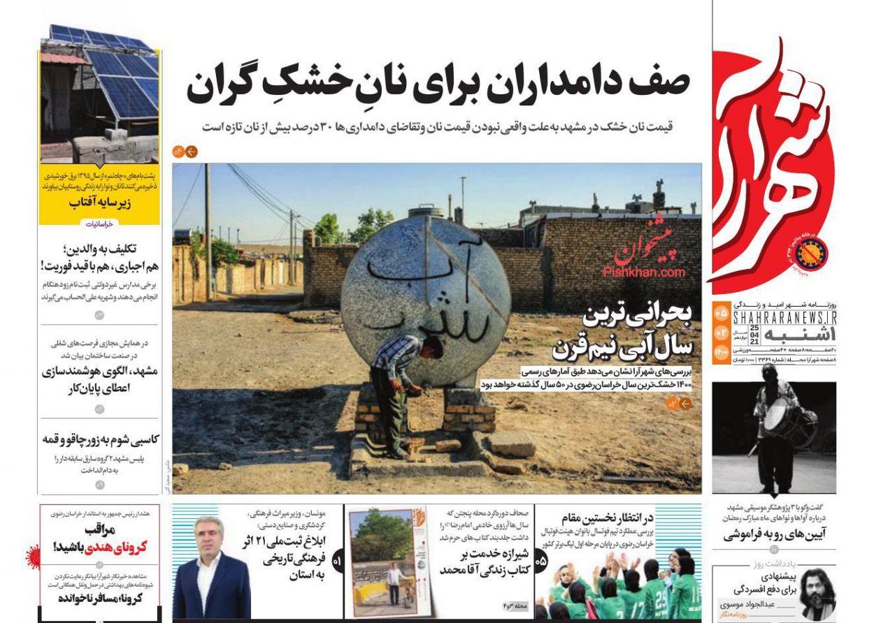 عناوین اخبار روزنامه شهرآرا در روز یکشنبه ۵ ارديبهشت