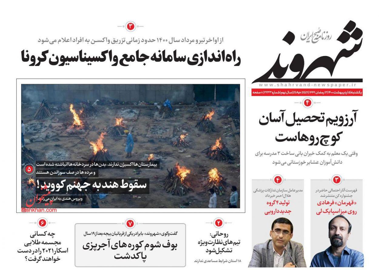 عناوین اخبار روزنامه شهروند در روز یکشنبه ۵ ارديبهشت