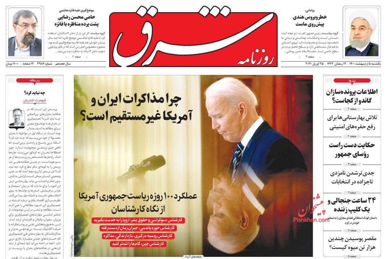 عناوین اخبار روزنامه شرق در روز یکشنبه ۵ ارديبهشت