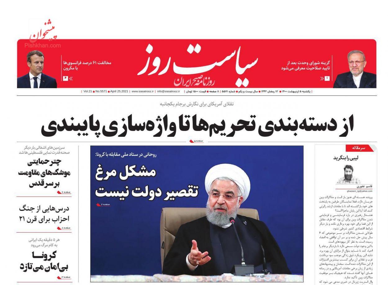 عناوین اخبار روزنامه سیاست روز در روز یکشنبه ۵ ارديبهشت