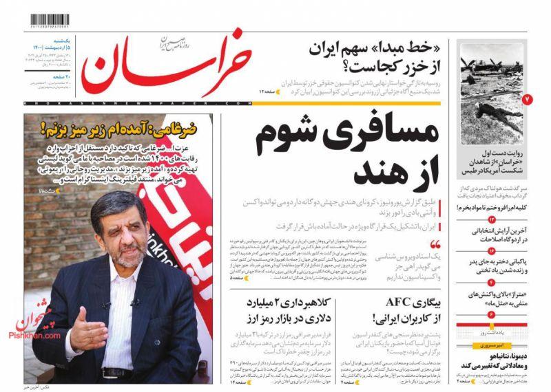 عناوین اخبار روزنامه خراسان در روز یکشنبه ۵ ارديبهشت