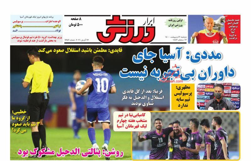 عناوین اخبار روزنامه ابرار ورزشى در روز دوشنبه ۶ ارديبهشت