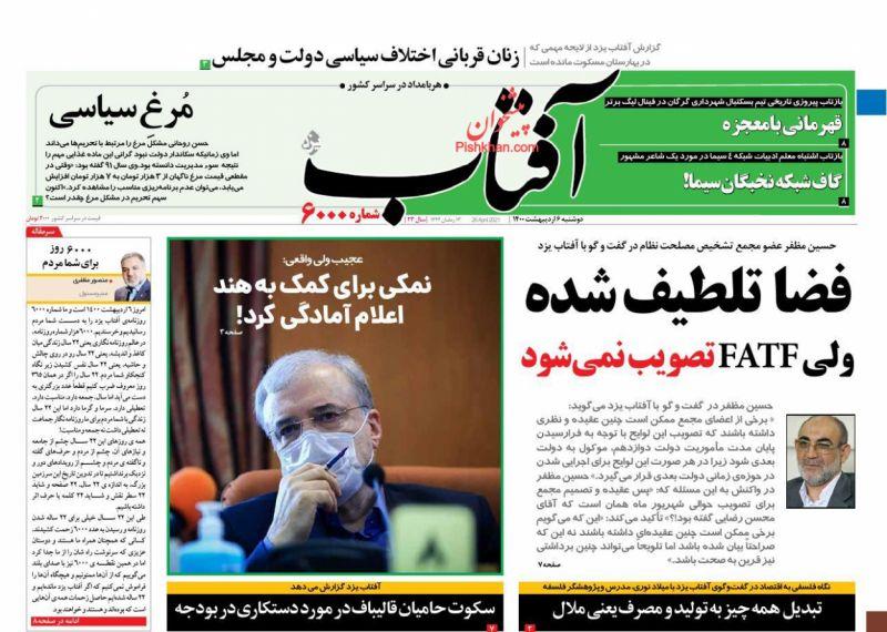 عناوین اخبار روزنامه آفتاب یزد در روز دوشنبه ۶ ارديبهشت