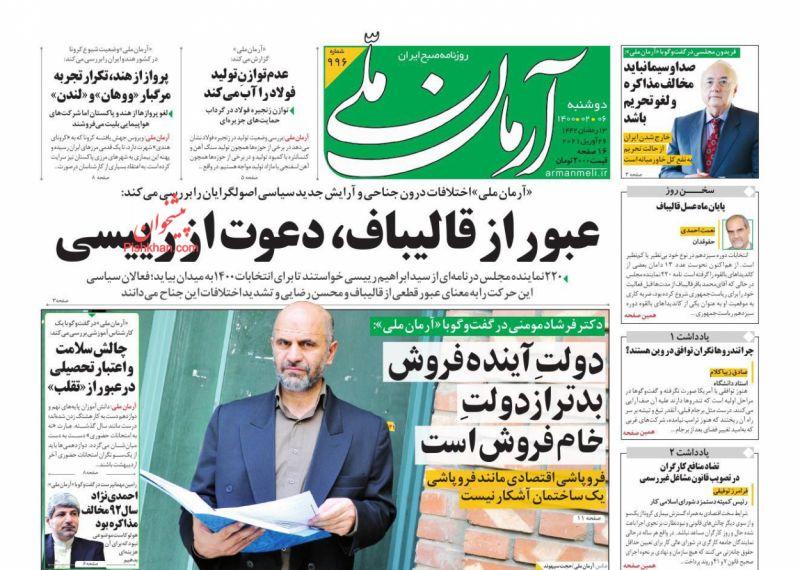 عناوین اخبار روزنامه آرمان ملی در روز دوشنبه ۶ ارديبهشت