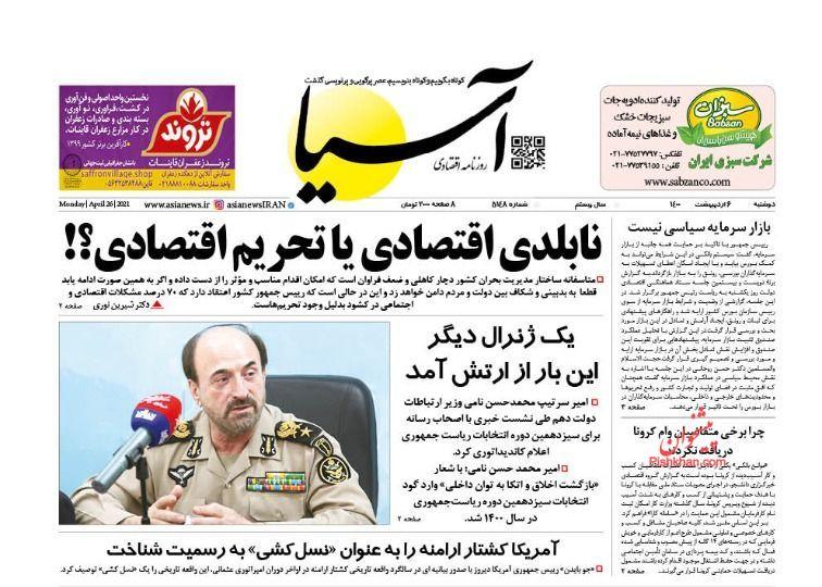 عناوین اخبار روزنامه آسیا در روز دوشنبه ۶ ارديبهشت