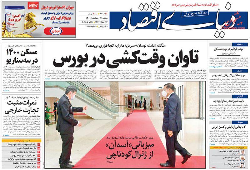 عناوین اخبار روزنامه دنیای اقتصاد در روز دوشنبه ۶ ارديبهشت