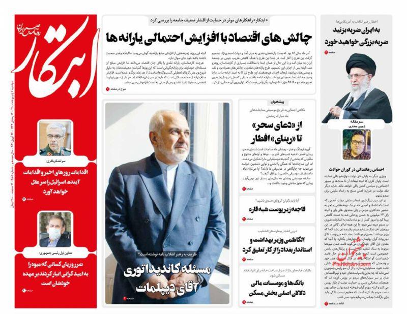 عناوین اخبار روزنامه ابتکار در روز دوشنبه ۶ ارديبهشت