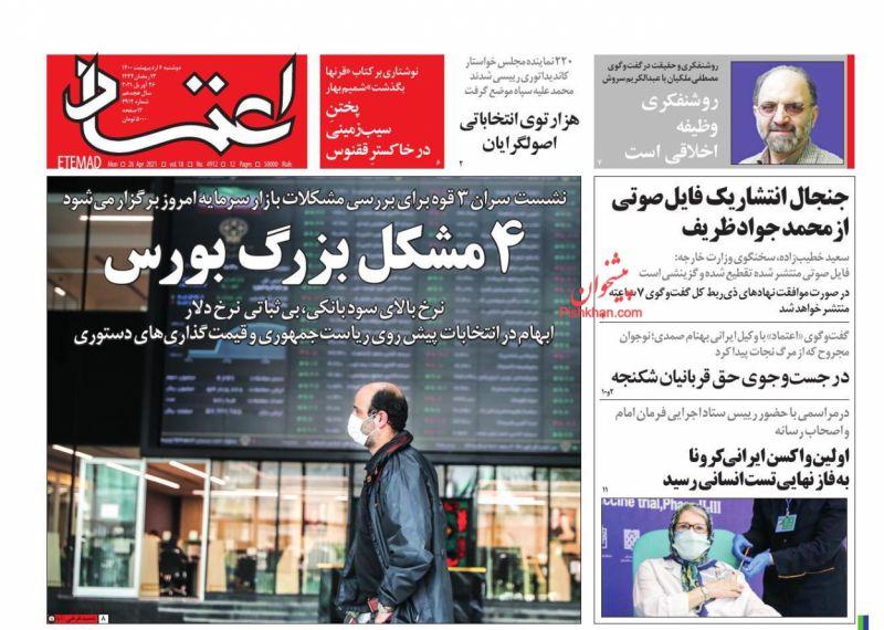 عناوین اخبار روزنامه اعتماد در روز دوشنبه ۶ ارديبهشت