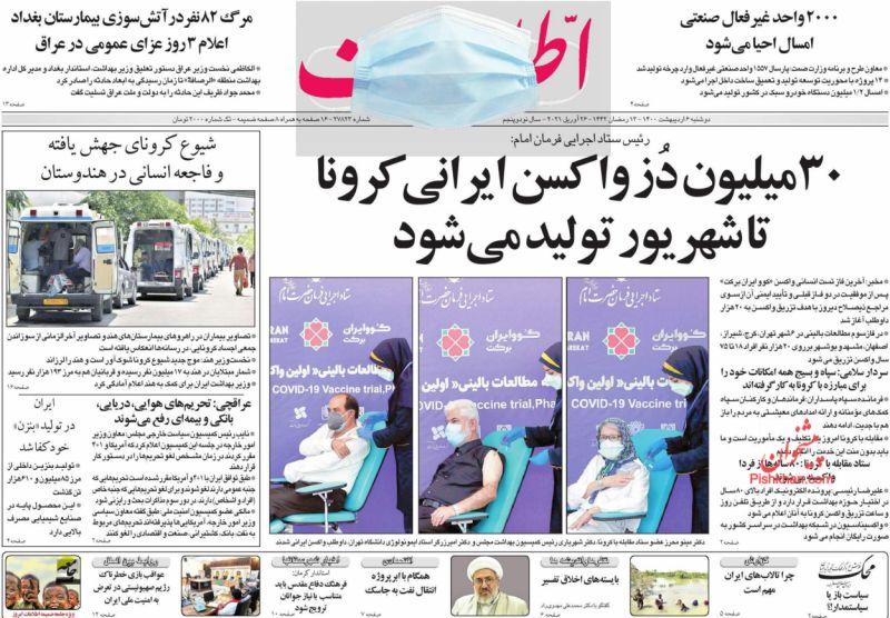 عناوین اخبار روزنامه اطلاعات در روز دوشنبه ۶ ارديبهشت