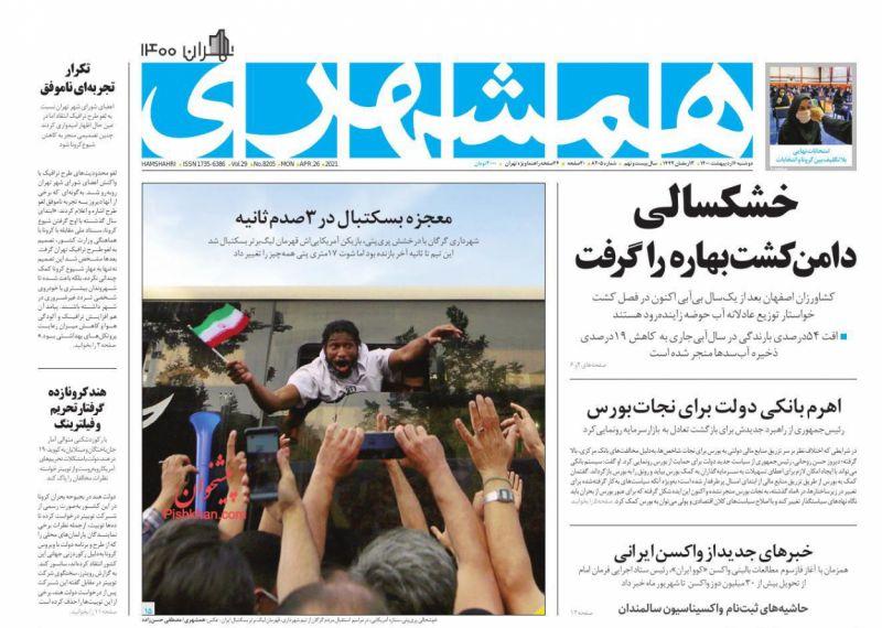 عناوین اخبار روزنامه همشهری در روز دوشنبه ۶ ارديبهشت