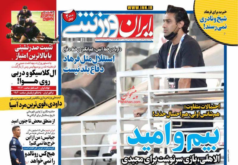 عناوین اخبار روزنامه ایران ورزشی در روز دوشنبه ۶ ارديبهشت