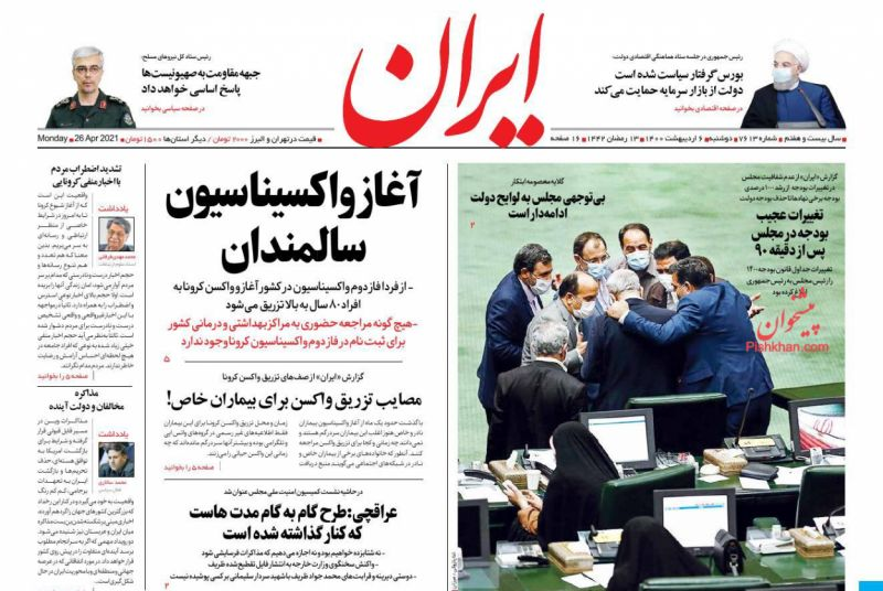 عناوین اخبار روزنامه ایران در روز دوشنبه ۶ ارديبهشت