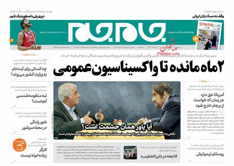 عناوین اخبار روزنامه جام جم در روز دوشنبه ۶ ارديبهشت