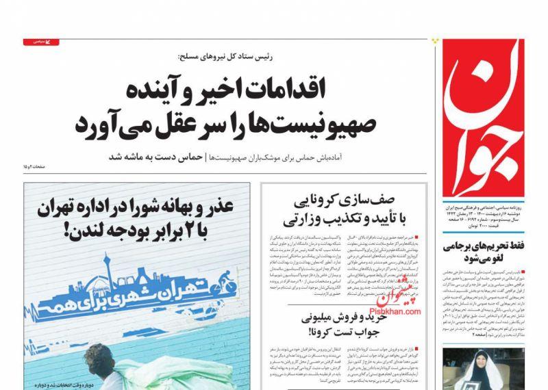 عناوین اخبار روزنامه جوان در روز دوشنبه ۶ ارديبهشت
