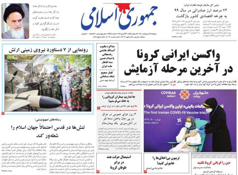 عناوین اخبار روزنامه جمهوری اسلامی در روز دوشنبه ۶ ارديبهشت