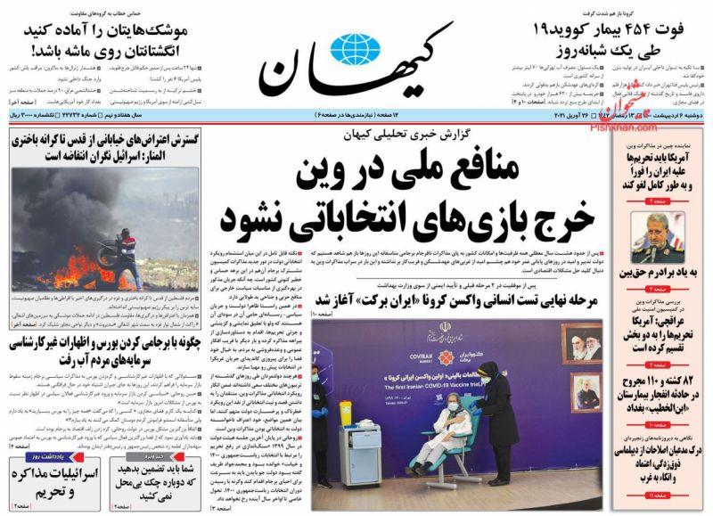 عناوین اخبار روزنامه کيهان در روز دوشنبه ۶ ارديبهشت