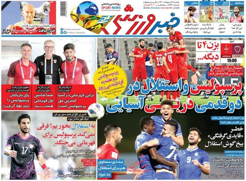 عناوین اخبار روزنامه خبر ورزشی در روز دوشنبه ۶ ارديبهشت