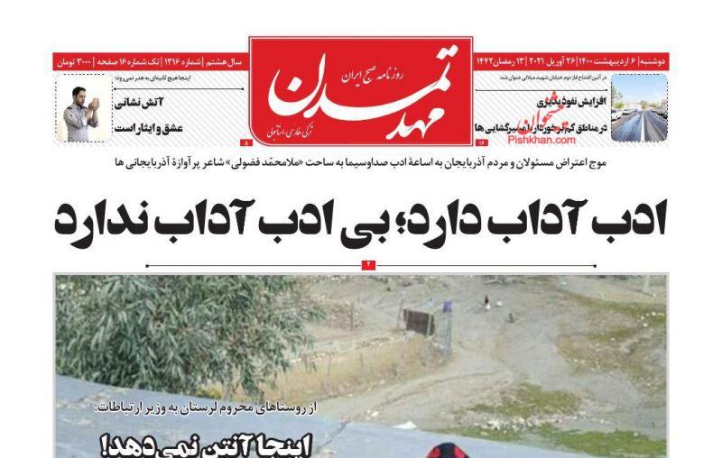 عناوین اخبار روزنامه مهد تمدن در روز دوشنبه ۶ ارديبهشت