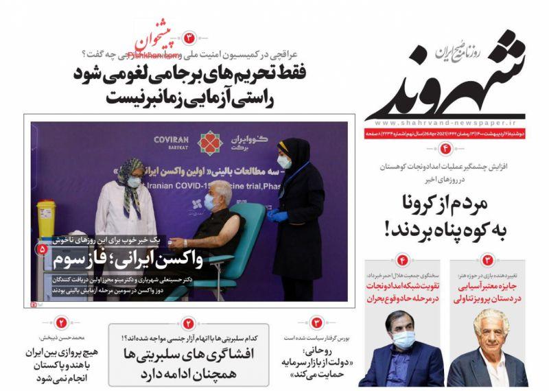عناوین اخبار روزنامه شهروند در روز دوشنبه ۶ ارديبهشت