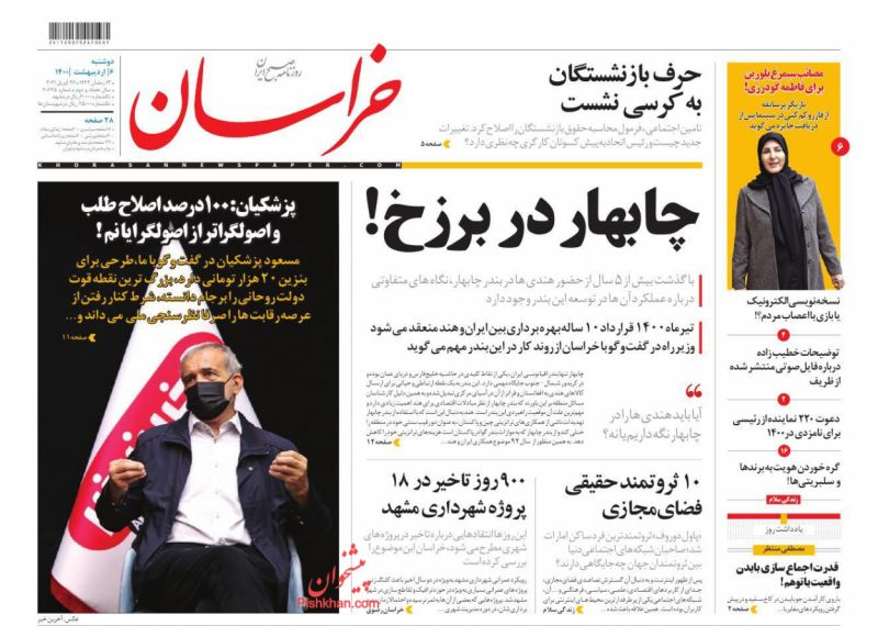 عناوین اخبار روزنامه خراسان در روز دوشنبه ۶ ارديبهشت