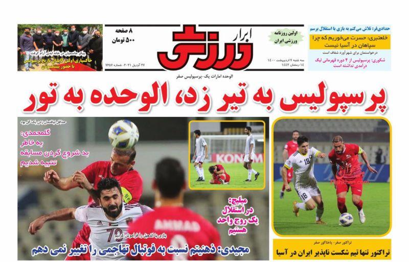 عناوین اخبار روزنامه ابرار ورزشى در روز سهشنبه ۷ ارديبهشت