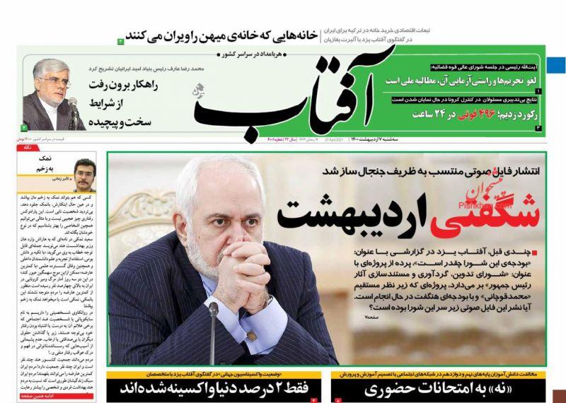 عناوین اخبار روزنامه آفتاب یزد در روز سهشنبه ۷ ارديبهشت