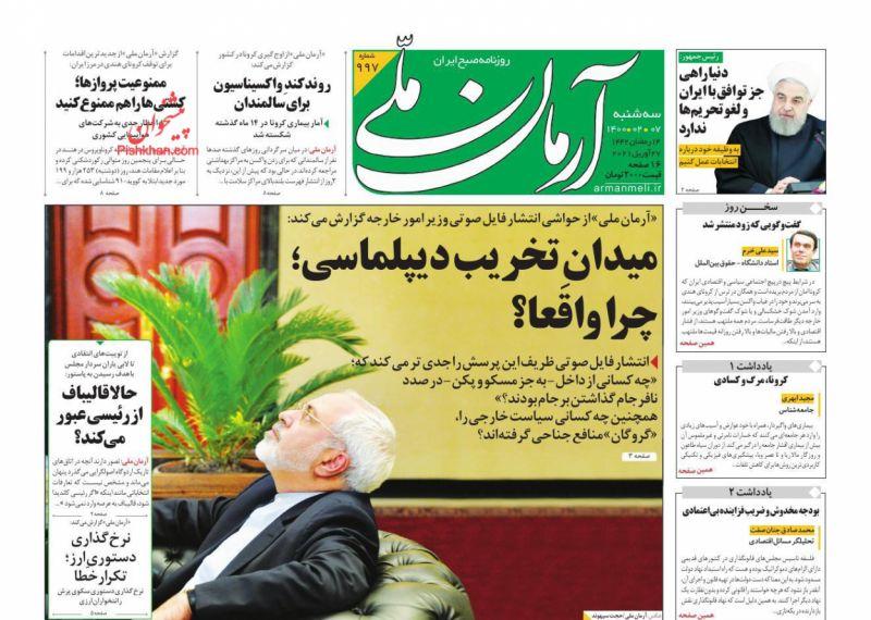 عناوین اخبار روزنامه آرمان ملی در روز سهشنبه ۷ ارديبهشت