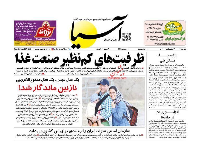 عناوین اخبار روزنامه آسیا در روز سهشنبه ۷ ارديبهشت
